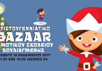 Χριστουγεννιάτικη αγορά στο Δημοτικό Σχολείο Βουλιαγμένης