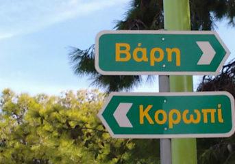 Μετονομασία της λεωφόρου Βάρης Κορωπίου ζητά ο ...Στρατός