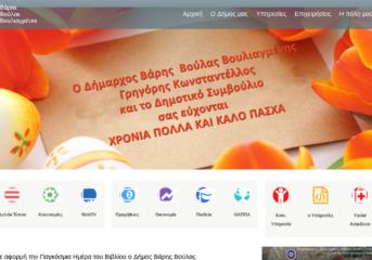 Ψηφιακό lifting έκανε ο Δήμος Βάρης Βούλας Βουλιαγμένης