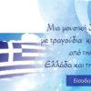 Μουσική συνάντηση Ελλάδας Κύπρου στη Βούλα