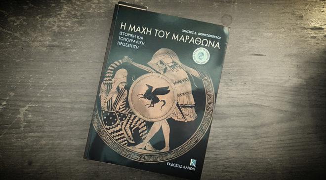 Για τη μάχη του Μαραθώνα μίλησε στην Αναγνωστική Εταιρία Κέρκυρας ο Χρήστος Διονυσόπουλος
