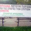 Διαμαρτύρονται για τον αεροπορικό θόρυβο οι κάτοικοι της Βάρης