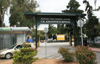 Πένθος στην οικογένεια του Ασκληπιείου νοσοκομείου