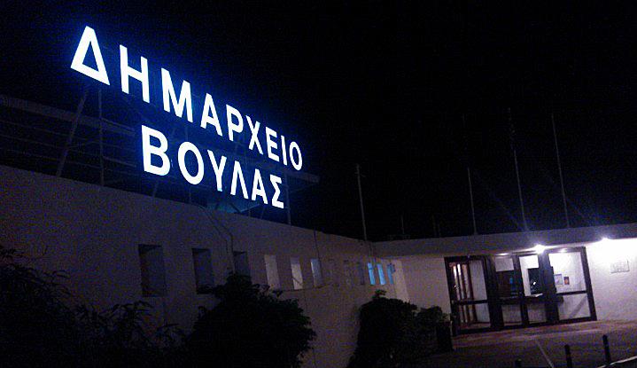 dimarxeio_night