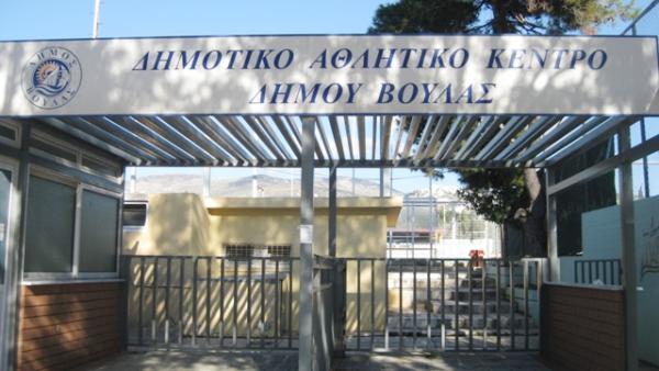 Ελλιπής ο φάκελος της ανάπλασης του Αθλητικού Κέντρου Βούλας