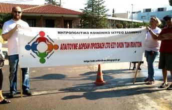 Να μην κλείσει το Μητροπολιτικό Κοινωνικό Ιατρείο Ελληνικού ζητά η ΡΙΚΙΠ