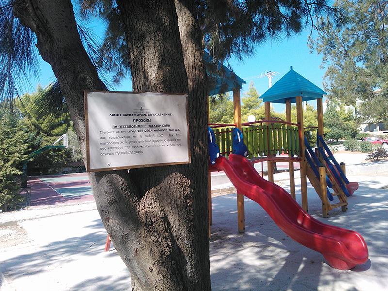 Θα απολογηθεί κανείς για τις παιδικές χαρές του Δήμου 3Β;