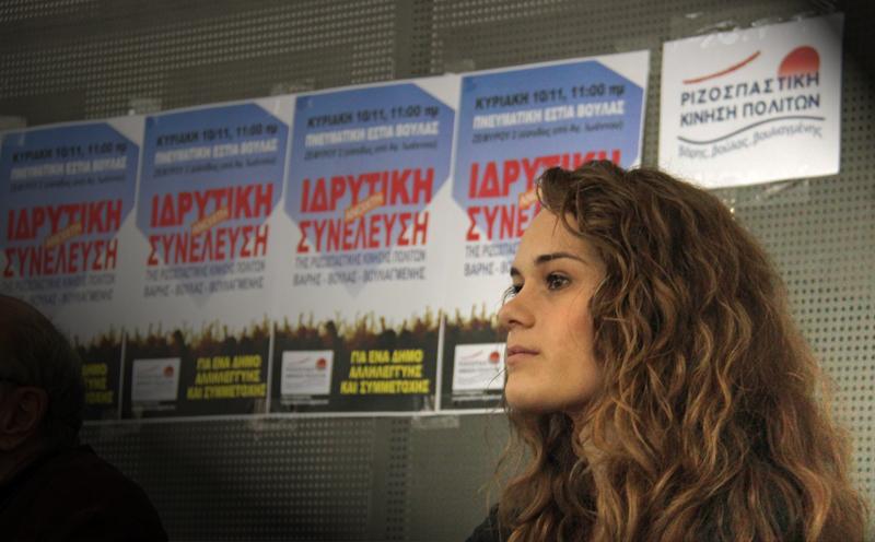 Οι πρώτες γυναίκες υποψήφιες της Ριζοσπαστικής Κίνησης Πολιτών 3Β