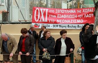 Αποχωρήσεις μελών του ΣΥΡΙΖΑ Βάρης Βούλας Βουλιαγμένης