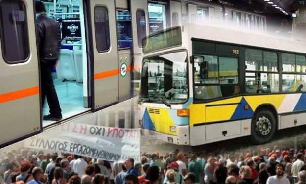 Πως θα λειτουργήσουν τα μέσα μεταφοράς αύριο Πέμπτη μέσω απεργίας