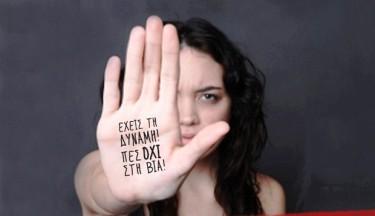 Ημέρα για την εξάλειψη της βίας κατά των γυναικών