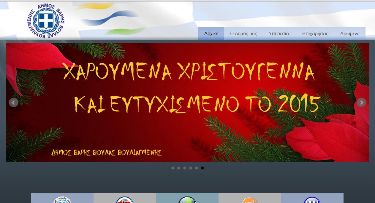 Νέα ιστοσελίδα από σήμερα ο Δήμος Βάρης Βούλας Βουλιαγμένης
