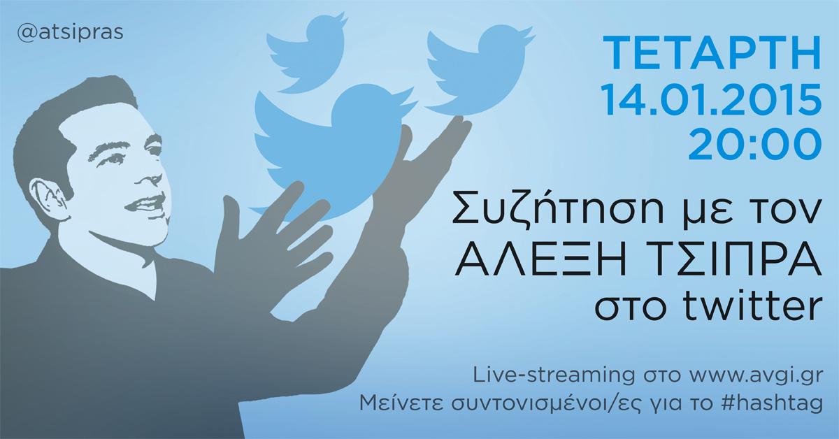 Ζωντανά η διαδικτυακή συνέντευξη του Αλέξη Τσίπρα μέσω twitter