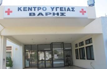 Γνωρίστε τις υπηρεσίες του Κέντρου Υγείας Βάρης