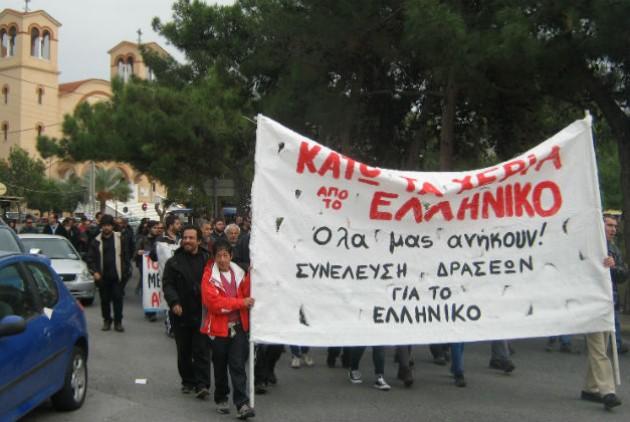 Συνέλευση Δράσεων για το Ελληνικό: Όχι στη σύμβαση παραχώρησης του αεροδρομίου