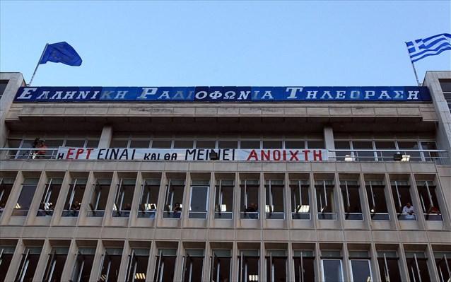 Ανοίγει ξανά η ΕΡΤ με νομοσχέδιο της κυβέρνησης
