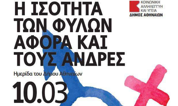 Δημοτικοί σύμβουλοι της Αθήνας στη μάχη για την ισότητα των φύλων