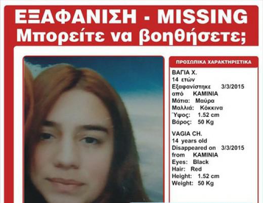 Εξαφανίστηκε η 14χρονη Βάγια: Μπορείτε να βοηθήσετε;