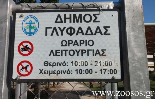 Παράνομα απαγορεύει τα σκυλιά ο Δήμος Γλυφάδας  στο «Οικολογικό Πάρκο Ευρυάλης»;