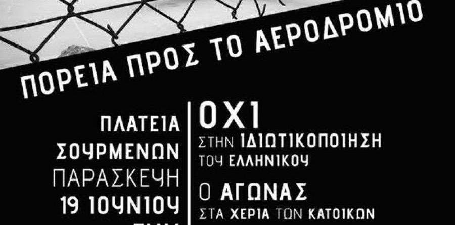 Πορεία ενάντια στην ιδιωτικοποίηση του Ελληνικού