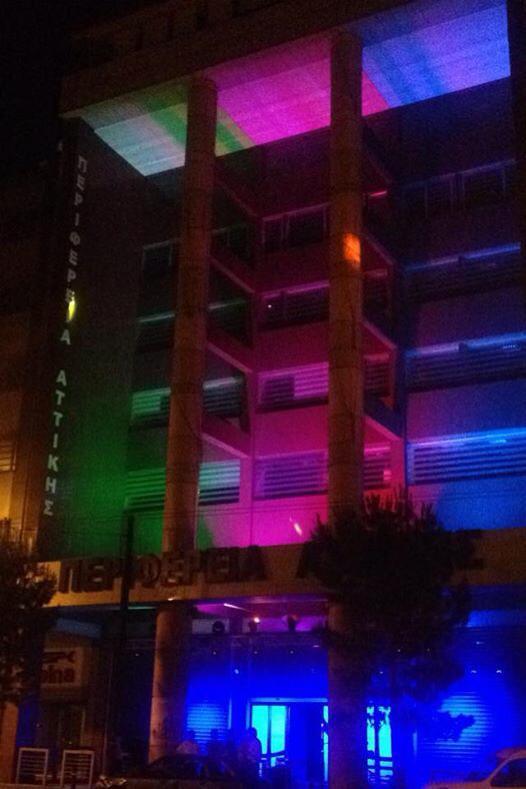 Gay pride χρώματα στην Περιφέρεια Αττικής