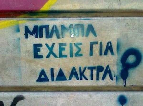 ΣΥΡΙΖΑ: Η νέα κυβέρνηση ΣΥΡΙΖΑ με πρωθυπουργό τον Αλ. Τσίπρα θα καταργήσει τον ΦΠΑ στην ιδιωτική εκπαίδευση!!