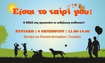 Είσαι το ταίρι μου; Εκδήλωση από τον ΣΠΑΖ για την Παγκόσμια Ημέρα Ζώων