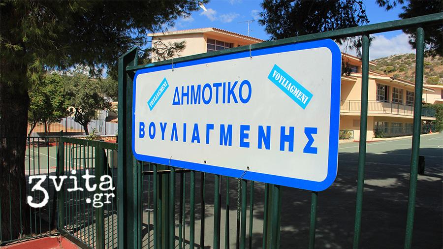 Καταγγελίες σε βάρος εκπαιδευτικού στο Δημοτικό Σχολείο Βουλιαγμένης