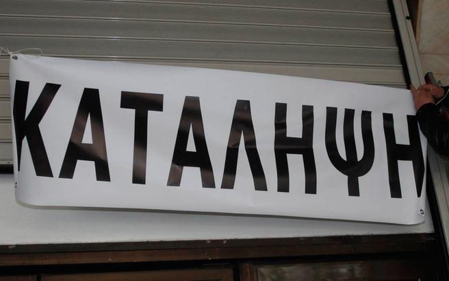 Γονείς καταλαμβάνουν τα γραφεία της Διεύθυνσης Πρωτοβάθμιας Εκπαίδευσης Ανατολικής Αττικής