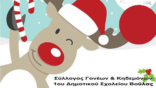 Χριστουγεννιάτικη γιορτή του 1ου Δημοτικού Βούλας