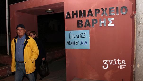 Με εμπόδια οι εκλογές ΝΔ σε Βάρη, Βούλα, Βουλιαγμένη (photos)