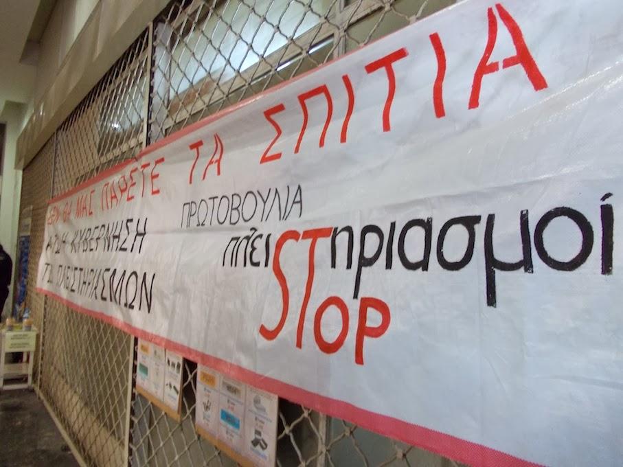 Πρωτοβουλία κατά των πλειστηριασμών σε Βάρη Βούλα Βουλιαγμένη