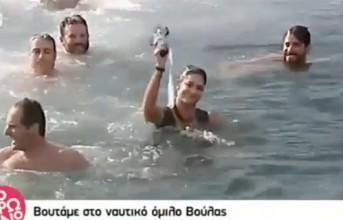 Αν η Μανταλένα βουτούσε για το σταυρό στη Βούλα... (video)