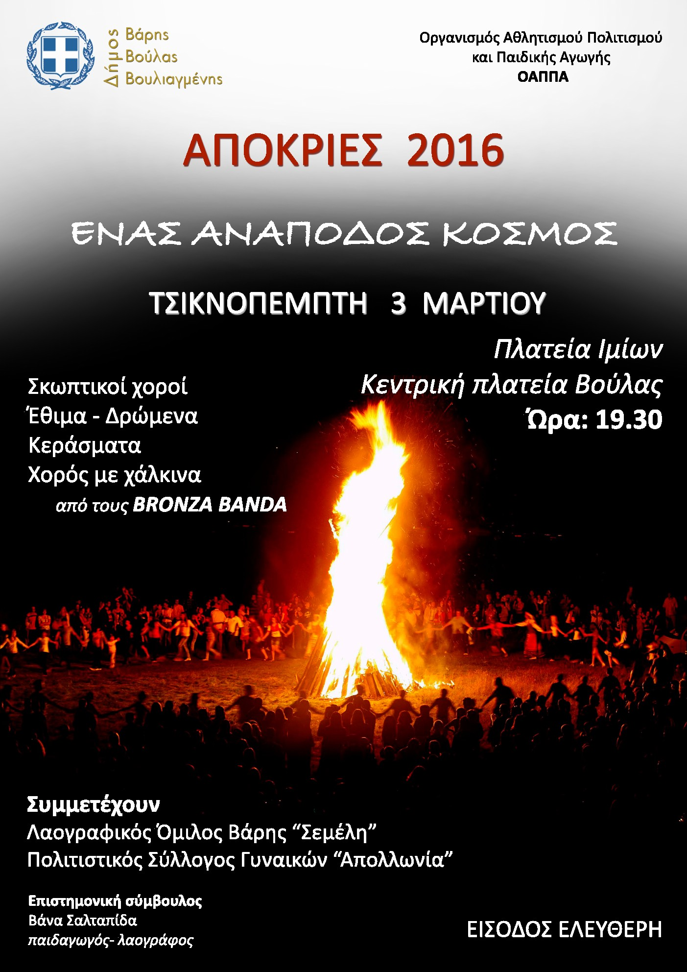 apokries2016