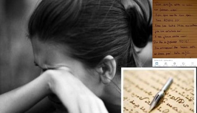 Σπαραγμός για την αυτοκτονία της 15χρονης μαθήτριας