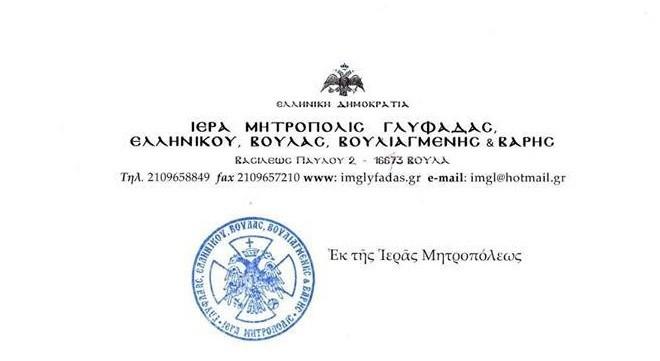 Η Ιερά Μητρόπολη Γλυφάδας θα προσευχηθεί για να μην έρθει επίσκεψη στην Ελλάδα ο Πάπας!