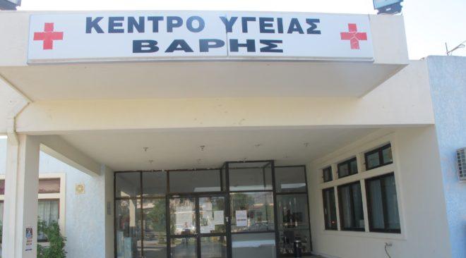 Δωρεάν Τεστ Παπ στο Κέντρο Υγείας Βάρης