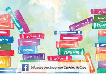 Διήμερο βιβλίου στο 1ο Δημοτικό Σχολείο Βούλας