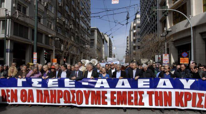 48ωρη γενική απεργία ενόψει της ψήφισης του Ασφαλιστικού