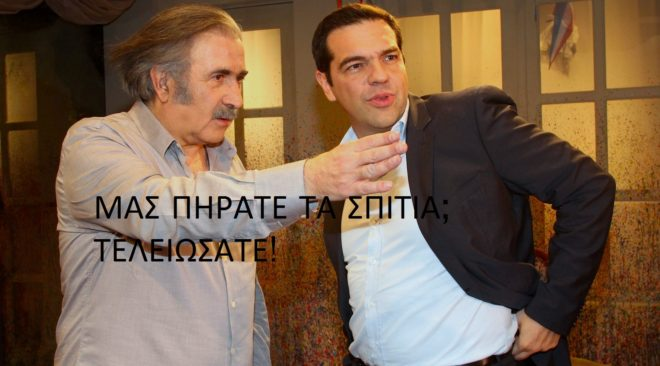 Aκόμα και ο Λαζόπουλος γυρνά την πλάτη στον ΣΥΡΙΖΑ (βίντεο)