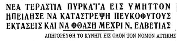 eleutheria_28_8_1963_purkagia