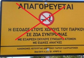 Απαγορεύεται οι Δήμοι να απαγορεύουν τα σκυλιά σε δημόσιους χώρους