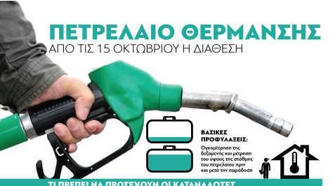 Ξεκινά αύριο η διάθεση πετρελαίου θέρμανσης: Τι να προσέξετε!