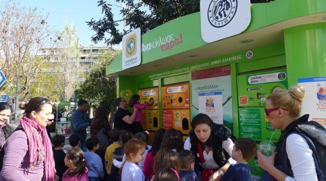 Γιορτές ανταποδοτικής ανακύκλωσης για τους μαθητές