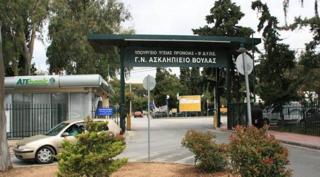 Συγκέντρωση διαμαρτυρίας στο Ασκληπιείο Νοσοκομείο