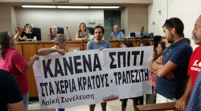 Πολίτες Βάρης Βούλας Βουλιαγμένης κατά των πλειστηριασμών