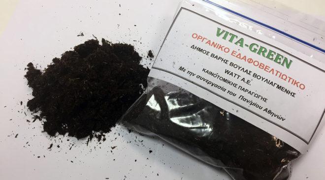 Λίπασμα για όλους από τα απόβλητα του Δήμου Βάρης Βούλας Βουλιαγμένης