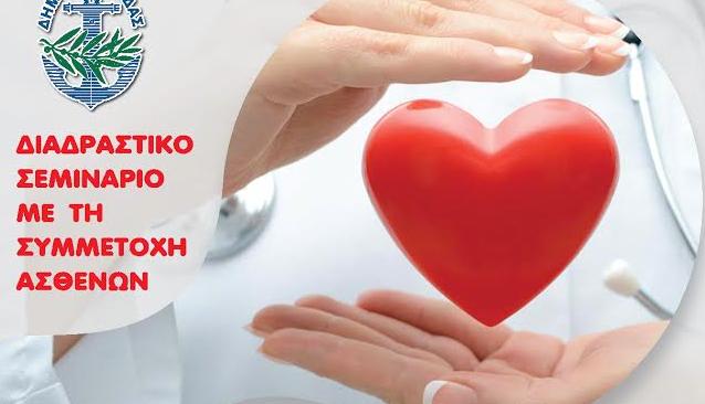 Διαδραστικό σεμινάριο στη Γλυφάδα: «Άκου την καρδιά σου»