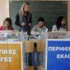 ΥΠΕΣ: Σε διπλά εκλογικά τμήματα οι ψηφοφορίες του Μαΐου