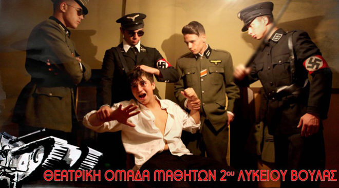 """""""Οι Γερμανοί Ξανάρχονται"""" από τη θεατρική ομάδα του 2ου Λύκειου Βούλας"""